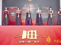 四川中烟第一次新零售发声 革新高质量进步全力谋变(优品生活体验店)