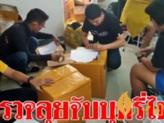 2018泰国(抽)电子烟违法 泰国严禁出售电子烟规定(最高坐牢5年罚款10万)