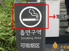 韩国禁止吸烟吗 韩国禁止吸烟新规幼儿园附近吸烟罚10万韩元