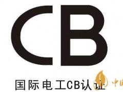 cb证书是什么意思 电子烟出口认证必备(五大便利)