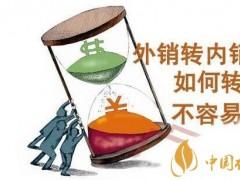 出口转内销是什么意思 出口转内销烟不可以在国内推销(除非机场买)