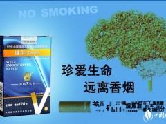 维尔戒烟贴如何样 天津维尔戒烟贴戒烟成效高达98%