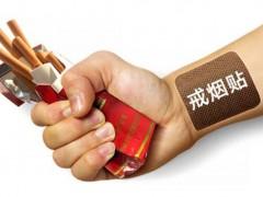 戒烟贴有用吗 小小戒烟贴片帮你戒除多年烟瘾