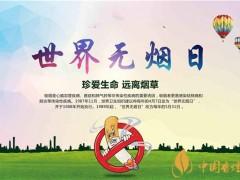 11月17日世界戒烟日的起源 世界戒烟日的意义