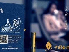 戒烟产品有哪些 5种最有效的戒烟产品