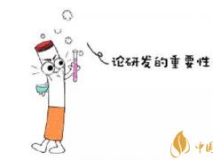 2018烟草无极研发新模式 河南中烟五步打造畅销大单品