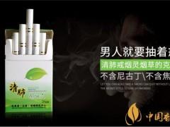 网购清肺戒烟灵是真的假的 警惕清肺戒烟灵是假烟