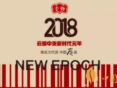 2018云烟高端品牌60周年 最具代表三款中支烟收获中式烟草经典