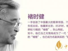 中国烟草大王的历史 褚时健褚橙的故事