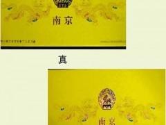 南京九五之尊真假鉴别 条盒南京九五之尊如何看真假(细则图对比)