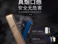 用IQOS电子烟戒烟如何样?真实体验分享