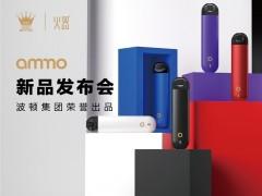 ammo电子烟新产品发布,挑战你的味蕾记忆