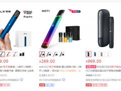京东电子烟哪个品牌好?