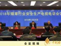 2018烟草行业安全生产会议北京召开 段铁力一指出一强调五需要
