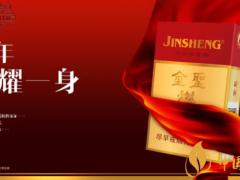 2018金圣(吉品)20年追梦前行 荣耀20年香伴香随