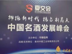 2018华糖夏天精品交易会 贵州中烟跨界革新的路上演绎新高度