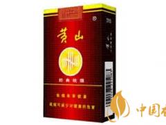黄山什么烟味道好 最贵软经典皖烟余味清洁舒适自然堪称经典
