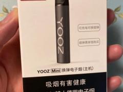 YOOZ电子烟新产品Mini测评:仅需9块9