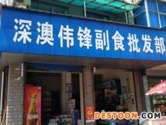 深澳村伟峰食品批发部(江南镇溪口副食品商店)