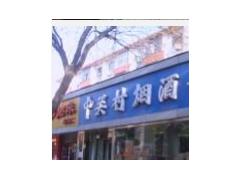 中关村烟酒城