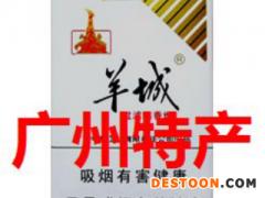 羊城烟(广州自然人)