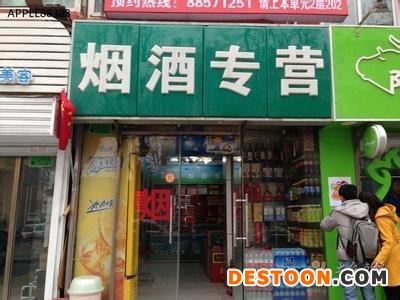 北京市烟酒专营