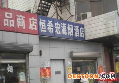 北京恒希宏源烟酒店