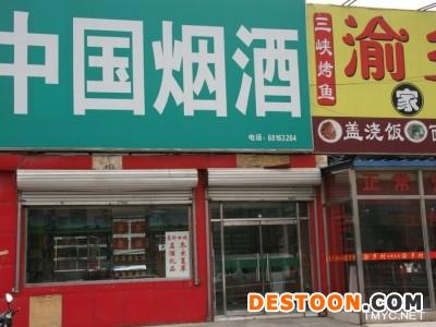 北京聚宝信源食品店