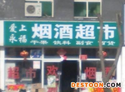 北京爱上永福烟酒超市