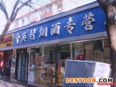 中关村烟酒专营店