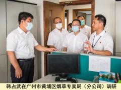 韩占武在广东烟草调查