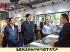 张建民在西藏烟草调查
