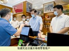 张建民在重庆烟草调查