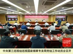 中央第三巡视组巡视烟草局党组工作动员会召开