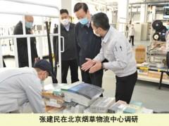 张建民在北京烟草调查