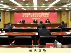 全国烟草行业2020年党的建设暨人事、离退休干部工作会议在北京召开