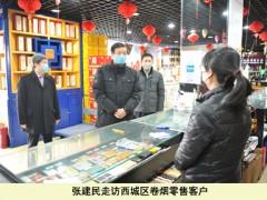 张建民在北京市烟草专卖局(公司)调查时强调 战疫情 抓推销 取得疫情防控和经济进步双胜利