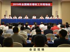 2019年全国烟农增收工作现场会在云南大理召开
