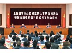 全国烟草行业巡视巡察上下联动推进会暨国家烟草专卖局党组第三轮巡视工作动员会在北京召开