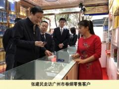 张建民在广东、深圳烟草调查