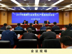 2019年烟草行业安全生产电视电话会议在北京召开