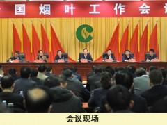 全国烟叶工作会议在北京召开 张建民杨培森出席会议并讲话