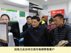 段铁力在黑龙江烟草调查