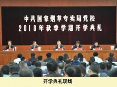 国家烟草专卖局党校举行2020年秋天学期开学典礼 高林出席并讲话