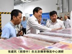 张建民在北京市烟草专卖局(公司)调查时强调 认真抓好党的建设 确保完成全年目的任务