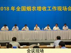2020年全国烟农增收工作现场会在安徽宣城召开 韩军出席会议 杨培森出席并讲话