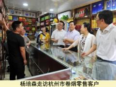 杨培森在浙江烟草调查