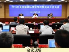 2020年全国烟草准则化技术委员会工作会议在北京召开 杨培森出席并讲话