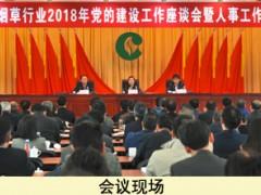 全国烟草行业2020年党的建设工作座谈会暨人事工作会议在京召开 杨培森出席并讲话