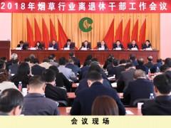 2020年烟草行业离退休干部工作会议在京召开 杨培森出席并讲话